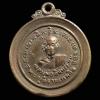 เหรียญหลวงพ่ออินทร์ - หลวงพ่อปั้น วัดฆะมัง พิจิตร ปี2523