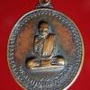 เหรียญพระอาจารย์มั่น ภูริทัตโต รุ่นอุดมสมพร ปี 2514