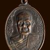 เหรียญหลวงปู่มัง วัดเทพกุญชร จ.ลพบุรี ปี 2536