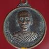 เหรียญหลวงพ่อเปลี่ยน (พระครูวิสุทธิพิบูลเขตต์) อดีตเจ้าคณะอำเภอและเจ้าอาวาสวัดสมควร ร่อนพิบูลย์ นครศรีธรรมราช ที่ระลึกในงานพระราชทานเพลิง วันที่ 28 เมษายน 2538
