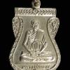 เหรียญ106 ปี หลวงพ่อเคน วัดถ้ำเขาอีโต้ จ.ปราจีนบุรี ปี 2508