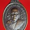 เหรียญหลวงพ่อบุญมี กันตสีโล วัดคง จ.นครนายก ฉลองสมณศักดิ์ ปี 2535 หลังเจ้าพ่อขุนด่าน
