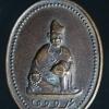 เหรียญหลวงพ่อจีนหงวน เจดีย์ช้าง ดอยตุง เชียงราย ปี 2523