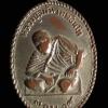 เหรียญหลวงปู่สีมั่น เทพอินโท วัดห้วยหลาด จ.สงขลา