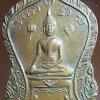 เหรียญ พระพุทธนิรันดร พระประธานคู่ - คู่พระวิหาร พระแท่นศิลาอาสน์ อุตรดิตถ์