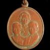 เหรียญ 3 สมเด็จ สมเด็จย่า ในหลวง ร.8 ร.9 เฉลิมพระเกียรติ ปี 2542