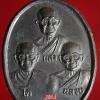 เหรียญสามพระอาจารย์ (แสง โต ฉลวย) พระครูพิพัฒนาภรณ์ วัดป่าสิตาราม (วัดมณีชลขันธ์) ต.พรหมาสตร์ อ.เมือง จ.ลพบุรี ส.5 ปี 2536