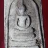 พระสมเด็จวัดระฆังฯ รุ่นอนุสรณ์ฯ100 ปี พ.ศ. 2515