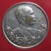 เหรียญ ร 5 หลังพระพุทธชินราช ปี 2539 จ.พิษณุโลก