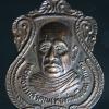 เหรียญหลวงพ่อเขียน วัดกะทิง จันทบุรี