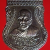 เหรียญหลวงปู่หนู ติสโส พระบรมธาตุไชยา จ.สุราษฏร์ธานี