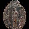 เหรียญที่ระลึกสร้างอนุสาวรีย์ พระศรีพนมมาศ(ทองอิน) ลับแล จ.อุตรดิตถ์ ปี2520