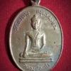 เหรียญหลวงพ่อแก้ว วัดโพงพาง จ.สมุทรสงคราม ปี2521
