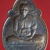 เหรียญอาจารย์ศรีวงศ์ลานนาวีโร นักบุญแห่งภูเขา วัดศรีโสดา ปี2523 จ.เชียงใหม่