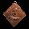 เหรียญกรมหลวงชุมพรเขตอุดมศักดิ์ รุ่นแรก ปี 2466 หลวงปู่ศุข วัดปากคลองมะขามเฒ่า ปลุกเสก