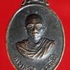 เหรียญ(นามมงคล)พระอาจารย์คืน อคฺคทีโป วัดบางตะใน ปทุมธานี ปี2519