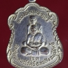 เหรียญหลวงพ่อเทพฤทธิ์ รุ่น๑ วัดชุมพลมณีรัตน์ จ.บุรีรัมย์