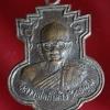 เหรียญ หลวงพ่อกิ้มเส้ง พญานาคคู่ อาศรมบางมด ปี2529