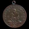 เหรียญกลมหลวงพ่อกลั่น หลวงพ่อกลั่น วัดพระญาติ จ.อยุธยา ปี 2478