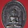 เหรียญงานผูกพัทธสีมา วัดไทยสารนาถ ประเทศอินเดีย หลังพระครูประกาศสมาธิคุณ ปี2536