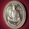 เหรียญหลวงพ่อคูณ รุ่นคูณพันล้าน เนื้อหน้ากากกะไหล่ทอง วัดบ้านไร่ จ.นครราชสีมา ปี 2537