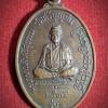 เหรียญรุ่นแรก ครูบาขาว เจ้าศรีสุธรรม วัดศรีบุญยืน จ.เชียงราย ปี2539