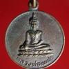 เหรียญหลวงพ่อเพชร วัดพัฒนาธรรมาราม จ.ลพบุรี ปี2524