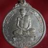 เหรียญหลวงปู่กรัก วัดอัมพวัน จ.ลพบุรี รุ่นสร้างมณฑป ปี2535