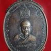เหรียญ หลวงปู่ทอง หลังเจ้าพ่อเขาหลวง จ.นครศรีธรรมราช
