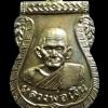 เหรียญหลวงพ่อเงิน บางคลาน รุ่นงานสร้างอุโบสถ วัดหนองเต่า จ.พิจิตร ปี 2512