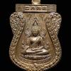 เหรียญพระพุทธชินราช หลังเรียบ รุ่นเจ้าสัวสยาม (หลวงพ่อคง) วัดกลางบางแก้ว จ.นครปฐม