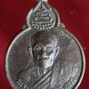 เหรียญพระครูสนิธวินัยการ วัดท่าโขลง ลพบุรี