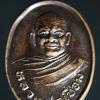 เหรียญหลวงพ่อเชื่อม งานผูกพัทธสีมา ปี 2534 วัดหนองไทร ตำบลคลองม่วง อำเภอปากช่อง จังหวัดนครราชสีมา