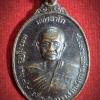เหรียญหลวงปู่โต๊ะ วัดลังกา จ.สมุทรสงคราม ปี2519