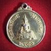 เหรียญหลวงพ่อแพ ที่ระลึกสร้างพระประทานพร วัดพิกุลทอง จ.สิงห์บุรี ปี2516