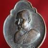 เหรียญหลวงพ่อสังกิจโจ วัดเขาพระงาม จ.ลพบุรี 2523