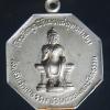 เหรียญที่ระลึกมูลนิธิเผยแผ่พุทธศาสนา หลังเรือสุพรรณหงษ์ วัดชลอ อ.บางกรวย จ.นนทบุรี เนื้ออัลปาก้า