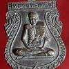 เหรียญหลวงพ่อพริ้ง วัดโบสถ์โก่งธนู ลพบุรี พ.ศ. 2538