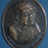 หลวงปู่เหรียญ วรลาโภ รุ่นถวายพระพร สำนักสงฆ์วังสวนจิตรลดาปี 2539
