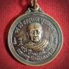 เหรียญพระครูพิพัฒนคุณ อายุ 93 ปี วัดทุ่งขุนใหญ่ จ.อุบลราชธานี