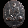 เหรียญแพ 94 ( หายห่วง ) หลังเทพเจ้าแห่งโชคลาภ หลวงพ่อแพ วัดพิกุลทอง จ.สิงห์บุรี