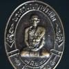 เหรียญพระครูปัญญาประโชต(หลวงพ่อพายัพ) วัดห้วยโรง อ่างทอง ปี2530