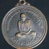 เหรียญกลมหลวงพ่อทอง วัดหลวงปรีชากูล หลังหลวงพ่อโป๊ วัดศรีมงคล จ.ปราจีนบุรี