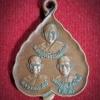 เหรียญสามอาจารย์หลวงปู่ศรีธรรมศาสน์ หลวงพ่อเสาร์ หลวงพ่อสิงห์ รุ่น1 วัดศรีสุข จ.มหาสารคาม