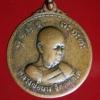 เหรียญหลวงพ่อผาง รุ่นทูลเกล้า ลูกเสือชาวบ้าน อ.บ้านไผ่ จ.ขอนแก่น ปี2522