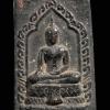 พระพุทธชินราช เนื้อผงใบลาน วัดวังสำโรง จ.พิจิตร ปี2516