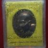 หลวงปูทวด เหรียญเสาร์ 5 หลังยันต์ 5 แถวหนุนดวง วัดจตุธาตุธาราม ปี 55 พร้อมกล่องเดิมจากวัด