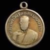 เหรียญกลมเล็ก หลวงพ่อเงิน วัดดอนยายหอม จ.นครปฐม ปี 2506 เนื้ออัลปาก้า