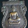 เหรียญหลวงพ่อหิน วัดท่ามะนาว จ.ลพบุรี รุ่น ฉลองกำแพง สร้างปี 2539