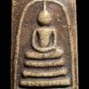 พระสมเด็จหลวงปู่นาค วัดระฆัง พิมพ์อกครุฑเศียรบาตร ปี2495